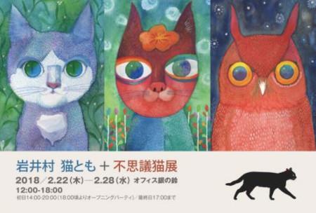 岩井村 猫とも 不思議猫展