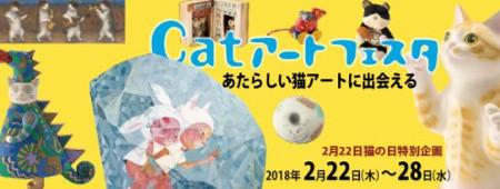 catアートフェスタ2018