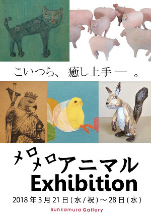 メロメロ アニマル Exhibition BunkamuraGallery