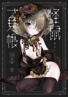 hyousi_レイヤー分け33