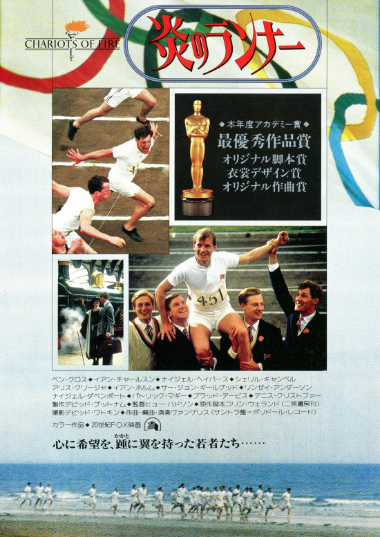 """ON AIR#3962 """"CHARIOTS OF FIRE(1981)"""""""