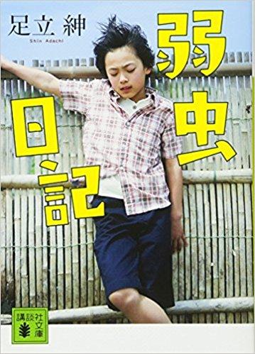 "ON AIR#3978 ""Yowamushi Nikki/Shin Adachi"""