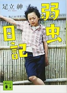 yowamushi.jpg