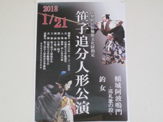 IMG_1645追分ポスター