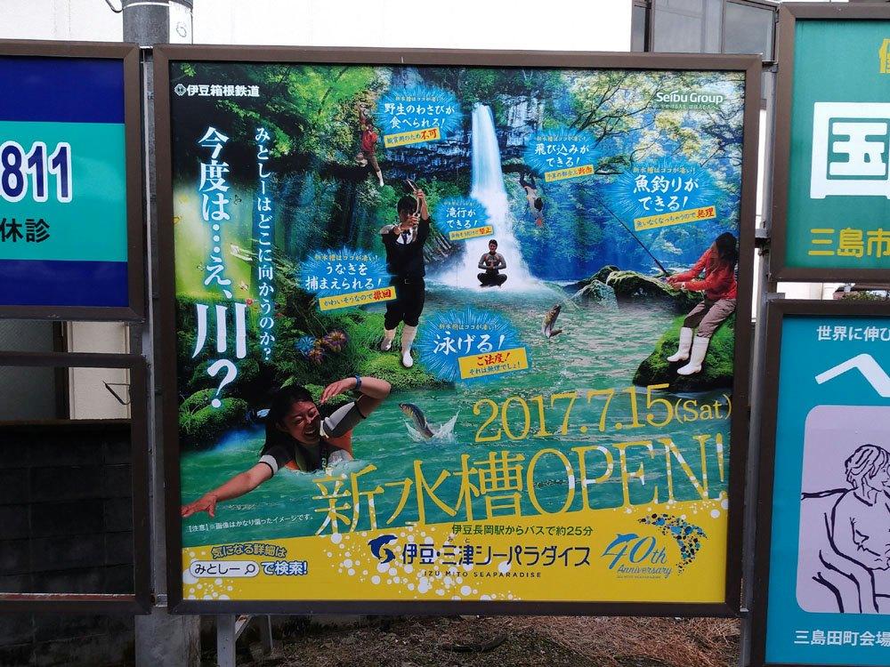 180307_みとしーポスター_三島田町