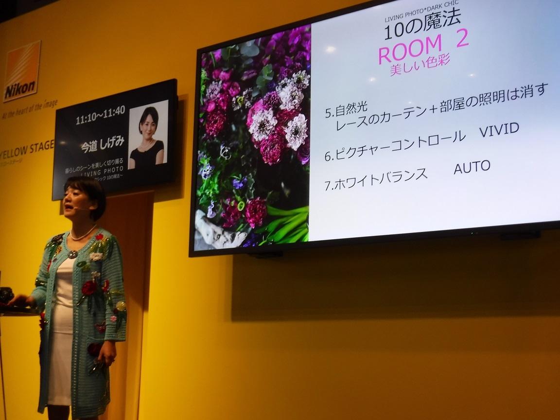 ブログ 今道さんの講演.jpg