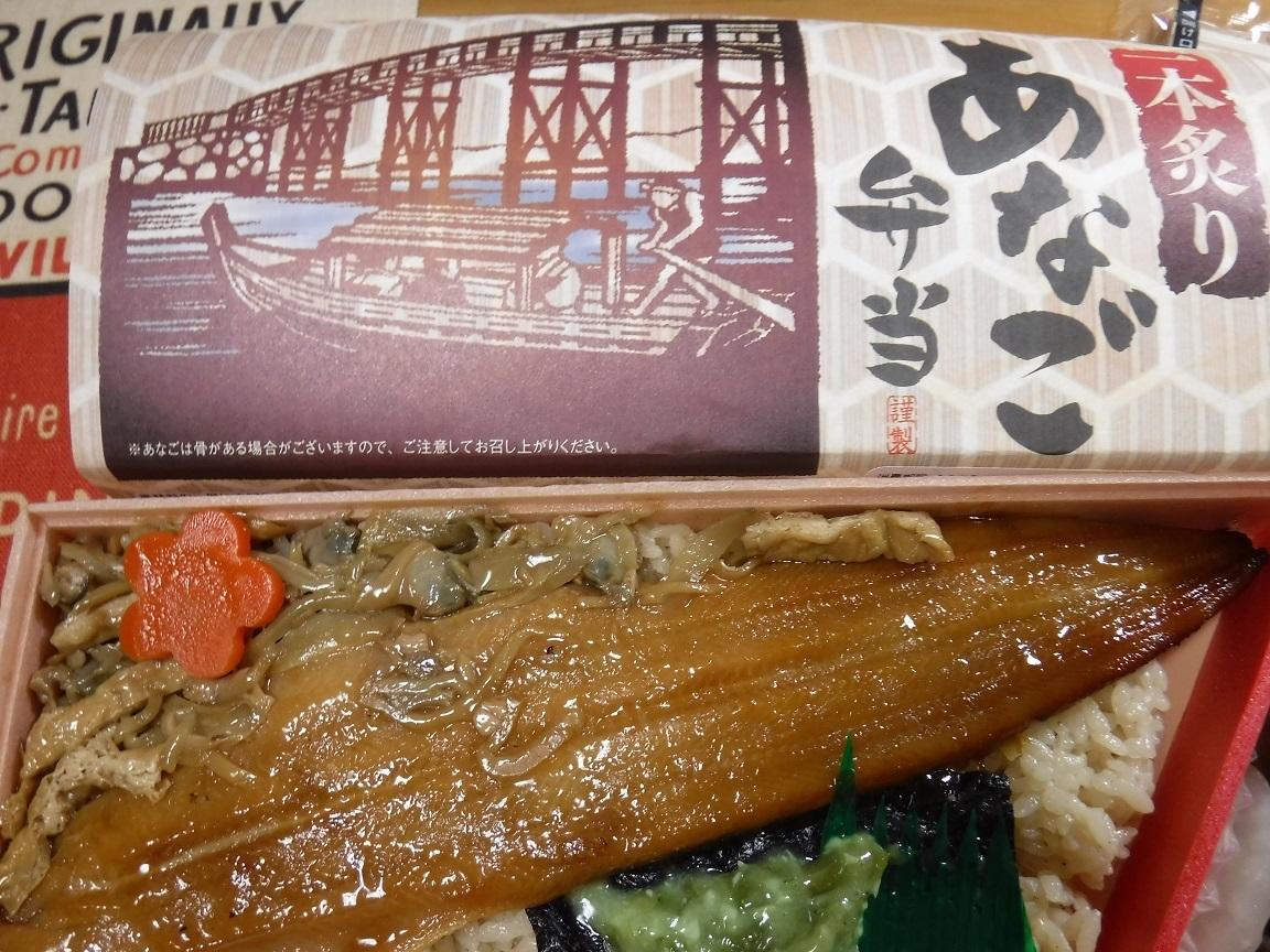 ブログ 美味かったアナゴ弁当.jpg