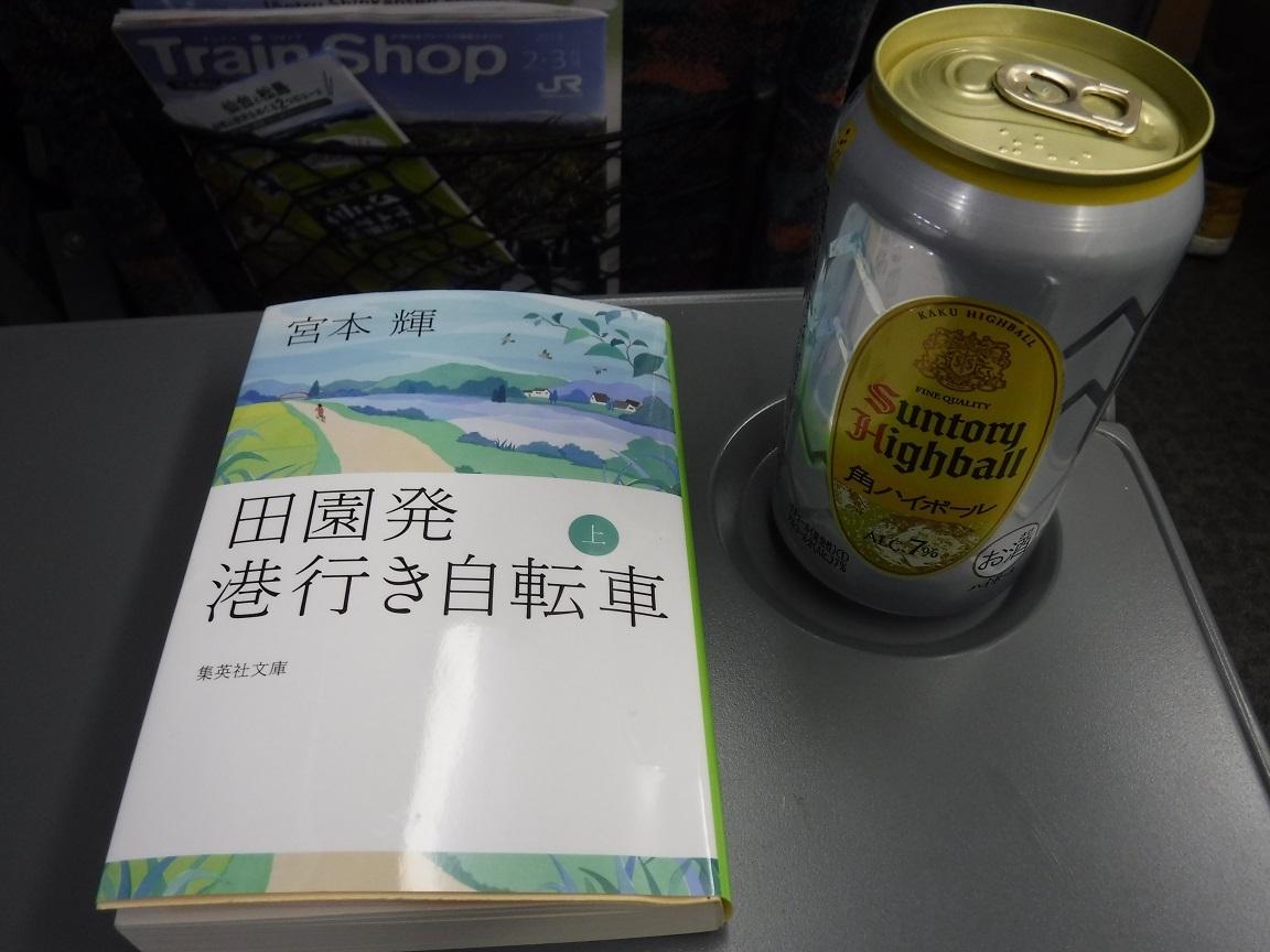 ブログ 帰りの読書(睡眠剤になったよ).jpg