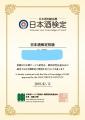 Inkedsake-beginner_certificate_20551_LI.jpg