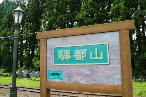 IMG_0698 山都駅 1