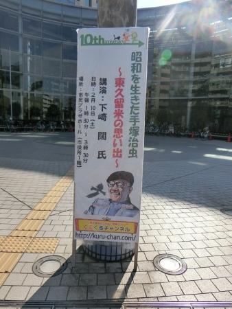 1下崎さん講演1