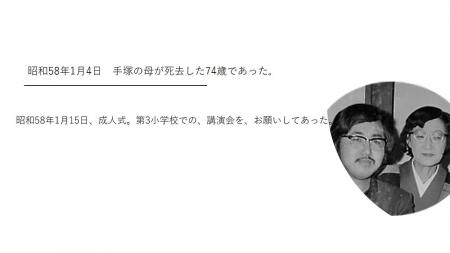 8手塚先生の母・文子さんが亡くなった日