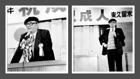 9手塚先生、東久留米市成人式での講演1