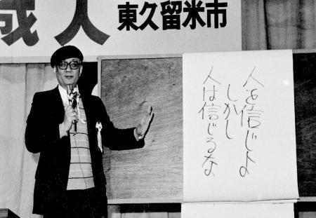12手塚先生東久留米市成人式講演写真