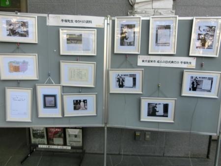 13手塚先生ゆかりの資料展示