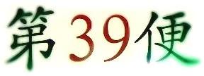 un39cptnumber.jpg