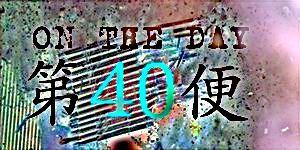 un40mokuji_bl02.jpg