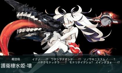 艦これ 2018年冬イベント E-4 護衛棲水姫 - 壊