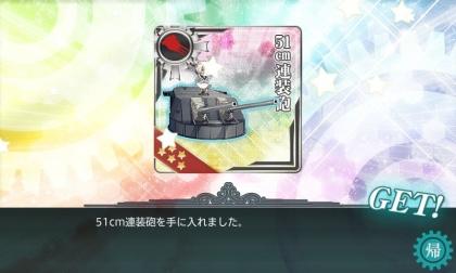艦これ 2018年冬イベント E-7 51cm連装砲