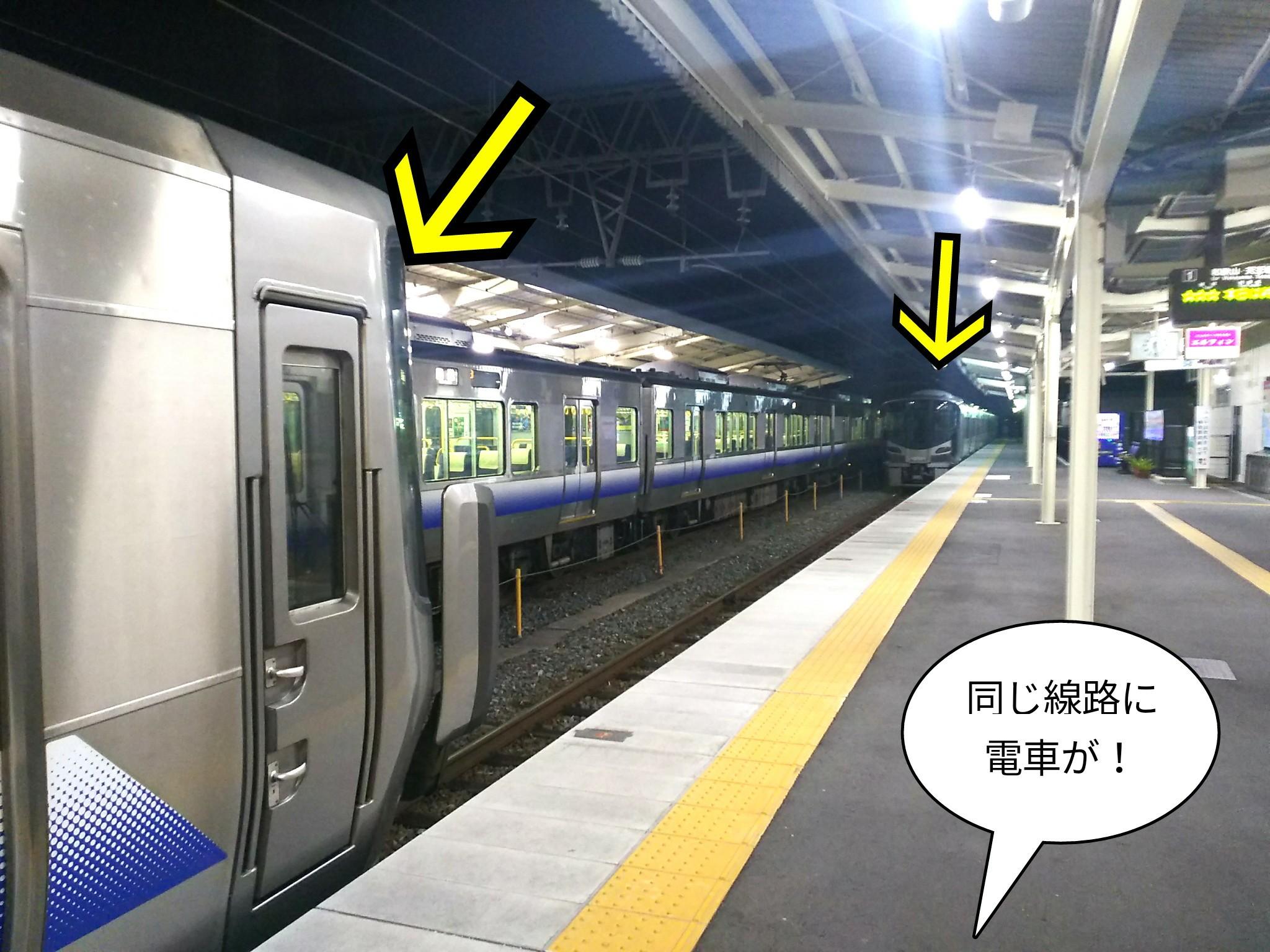 同じ線路に電車が!