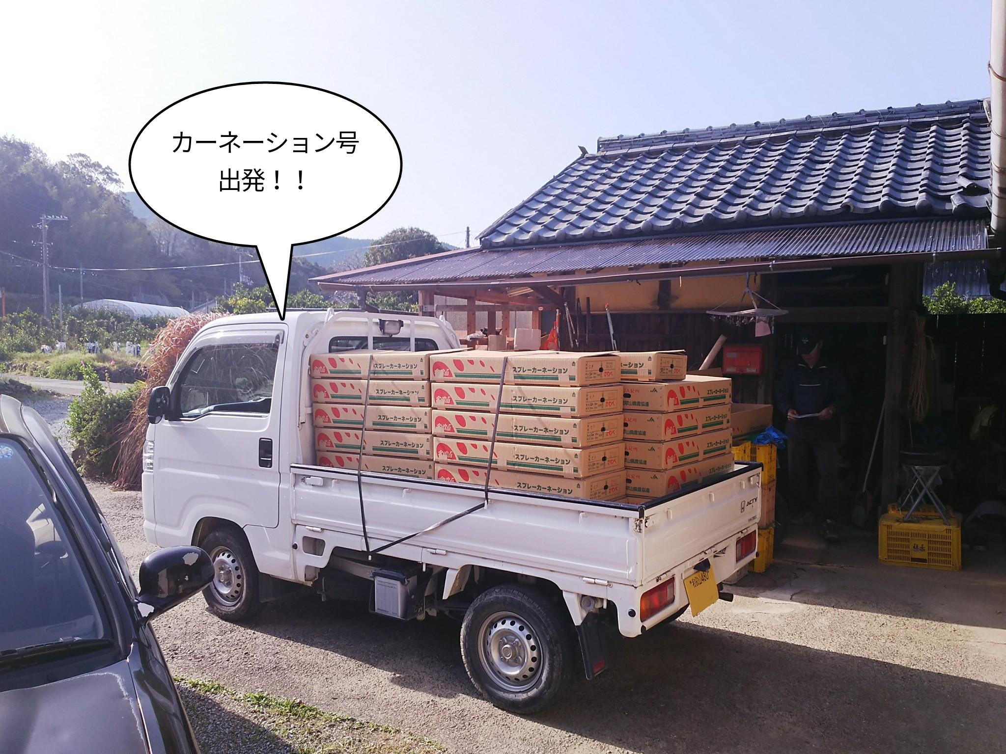 カーネーション号出発!!