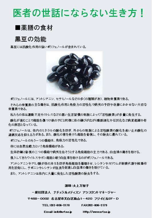 薬膳の食材1、黒豆