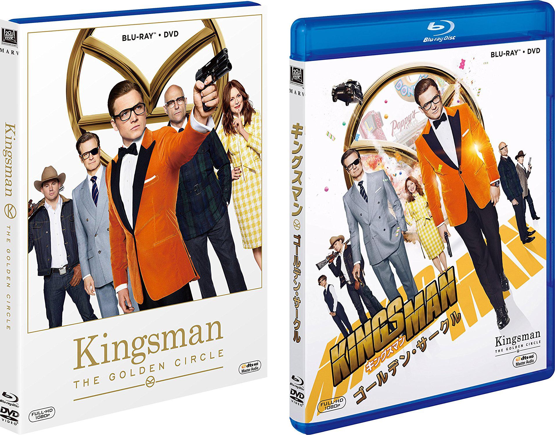 キングスマン:ゴールデン・サークル プレミアム・エディション スチールブック Kingsman: The Golden Circle steelbook