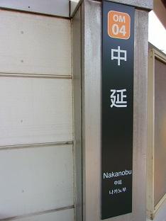 東急大井町線の中延駅@品川区f
