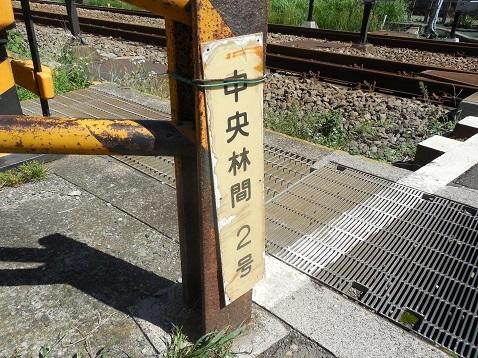 小田急江ノ島線の中央林間2号踏切@大和市b