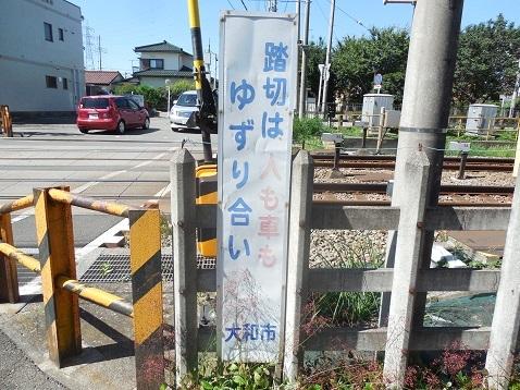 小田急江ノ島線の中央林間2号踏切@大和市c