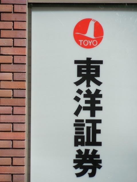 東洋証券のロゴとマーク
