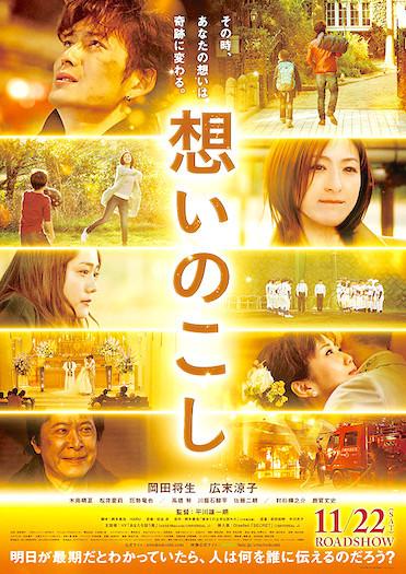 Omoinokoshi Poster