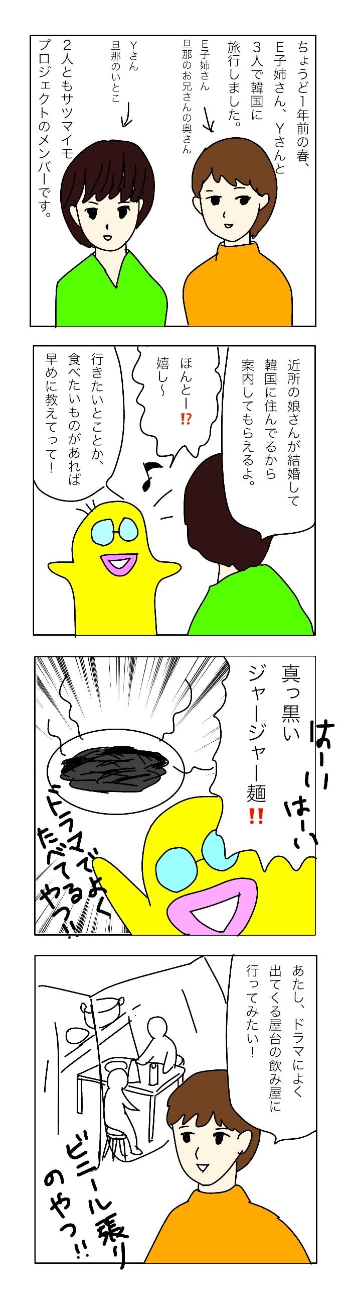 kankoku1 出発前1