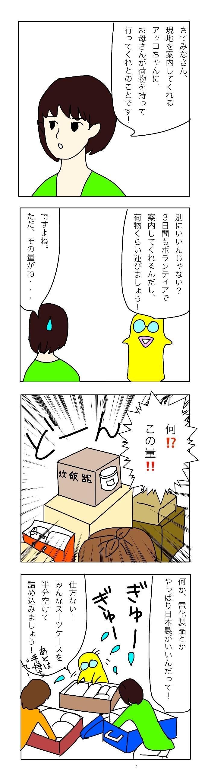 kankoku1 出発前2