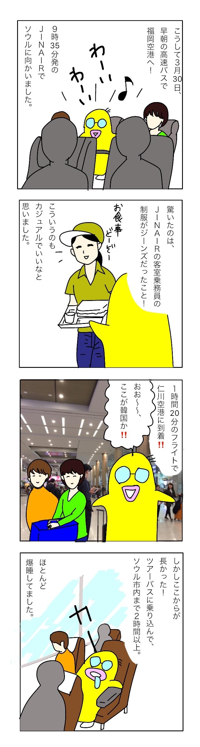 kankoku2 空港