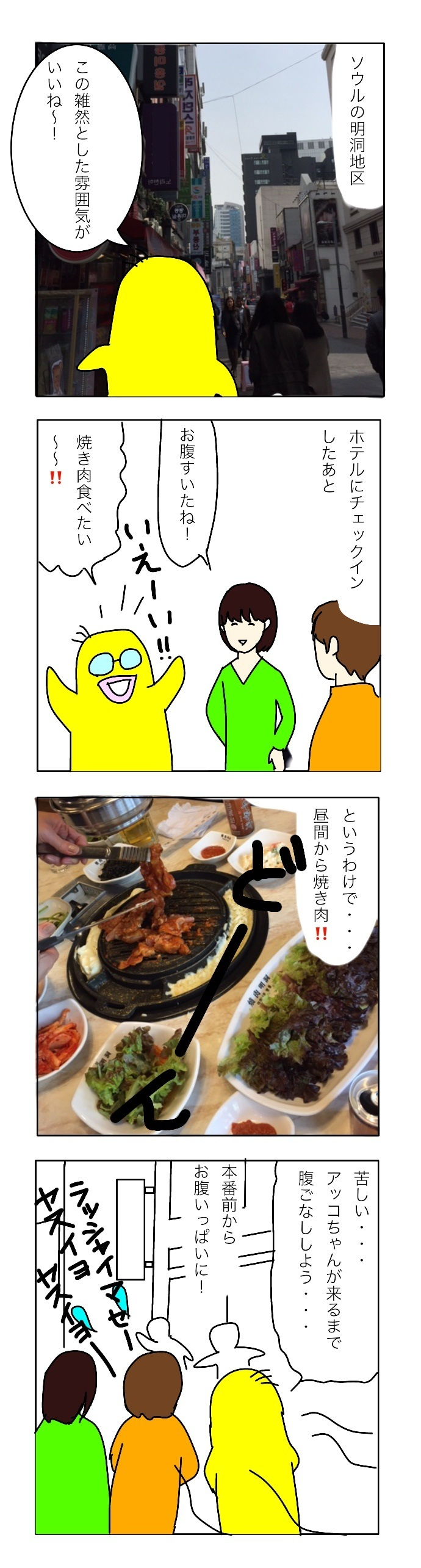 kankoku2 焼肉