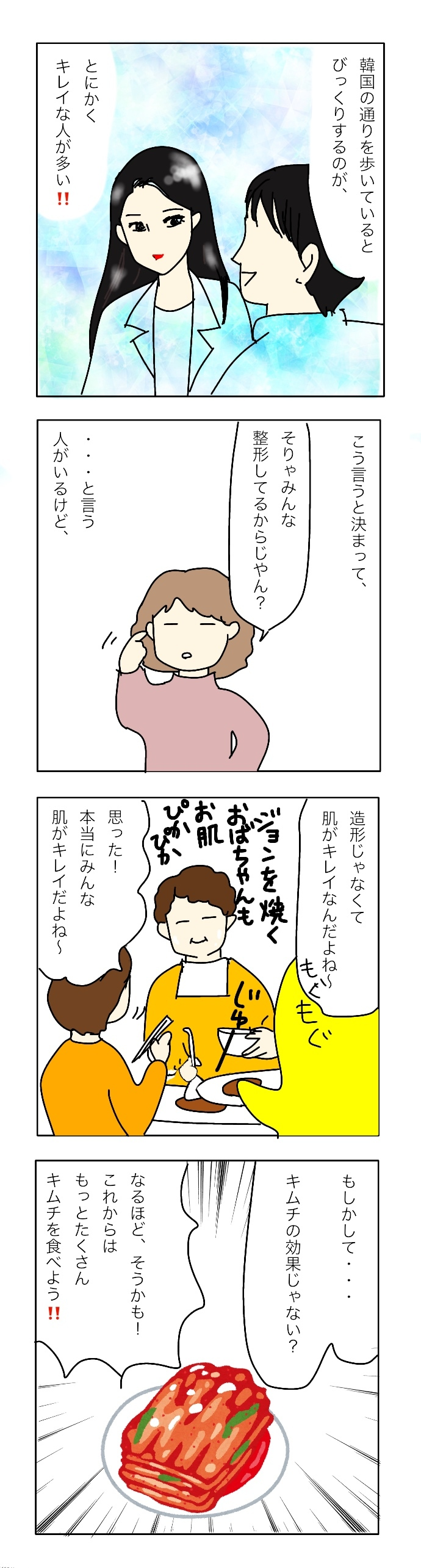 kankoku3 キムチ効果