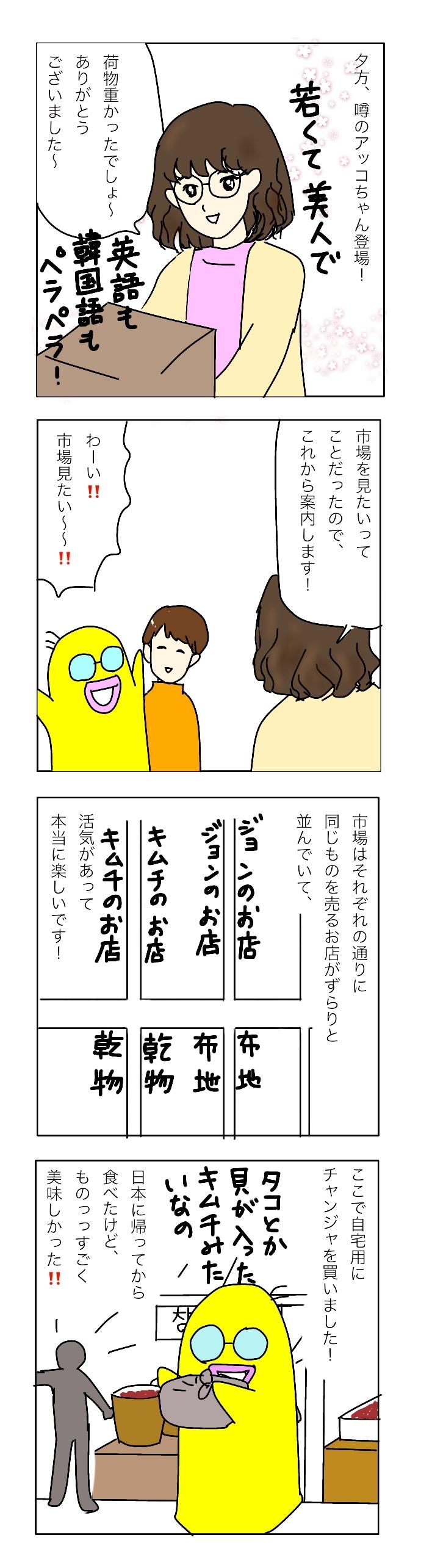 kankoku3 市場