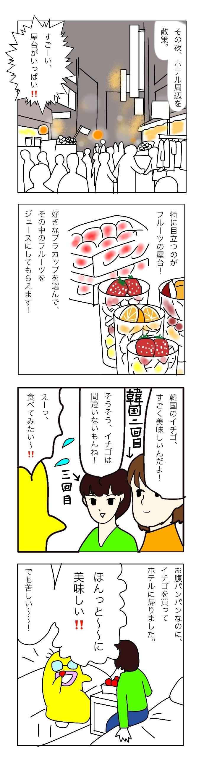 kankoku4 いちご
