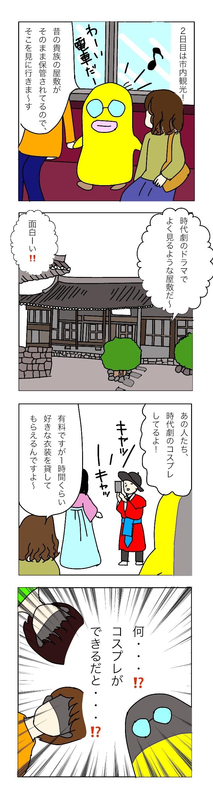 kankoku5 コスプレ