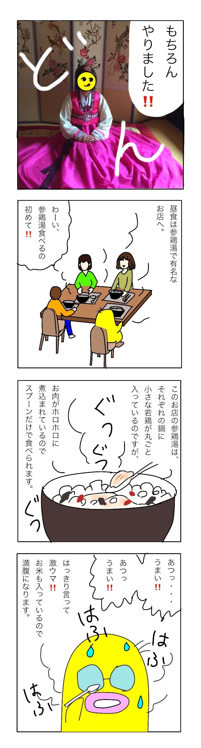 kankoku5 さむげたん