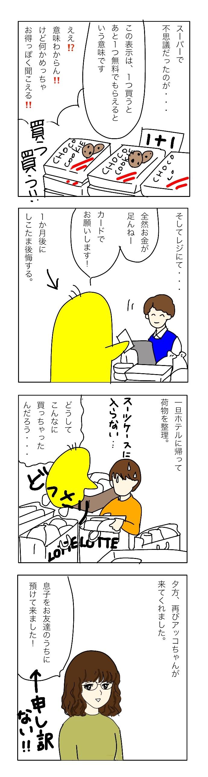 kankoku6 けいふく