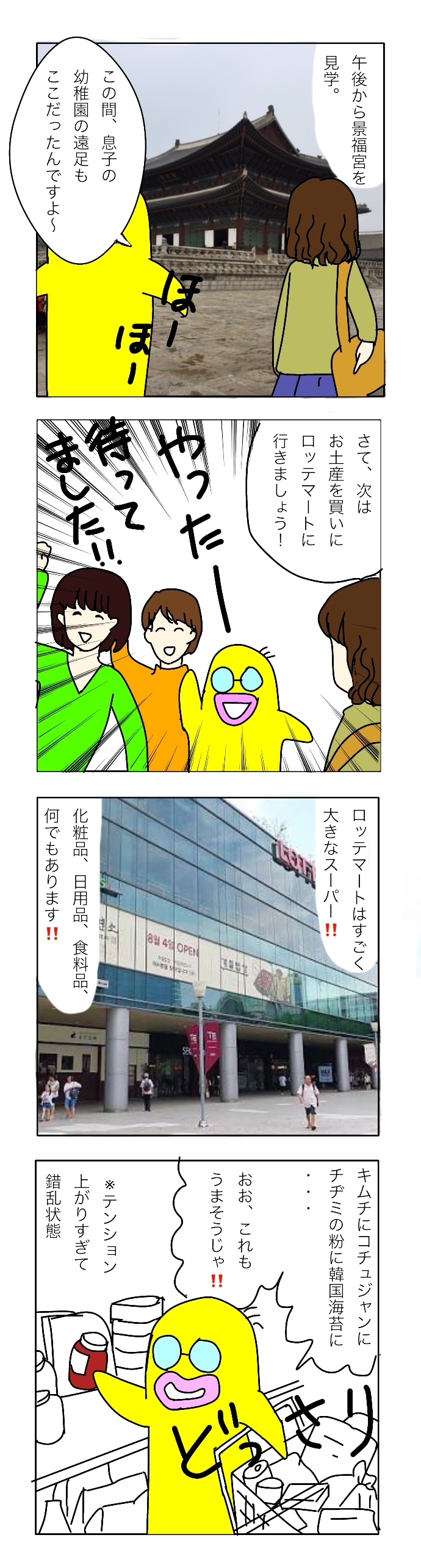 kankoku6 ロッテマート