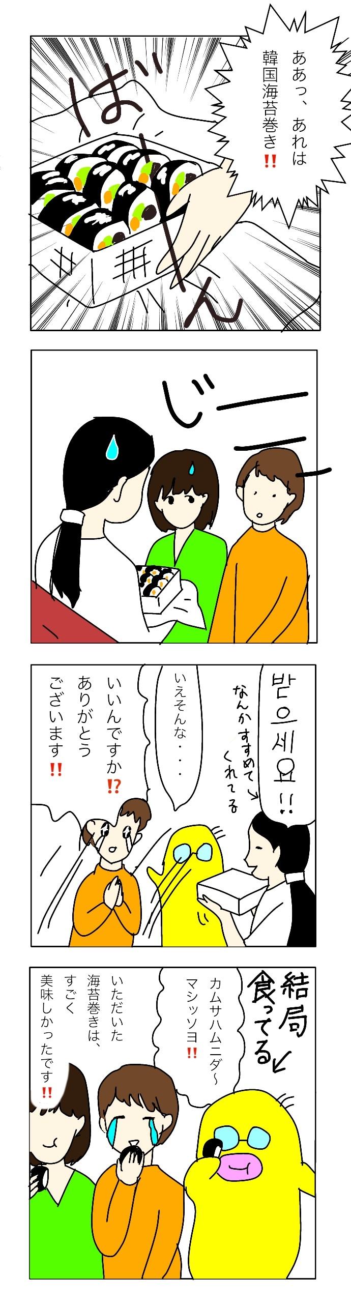 kankoku7 最後