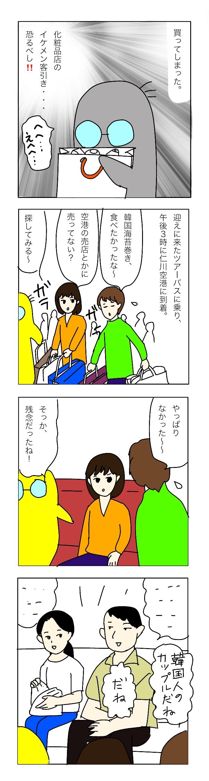 kankoku7 のりまき