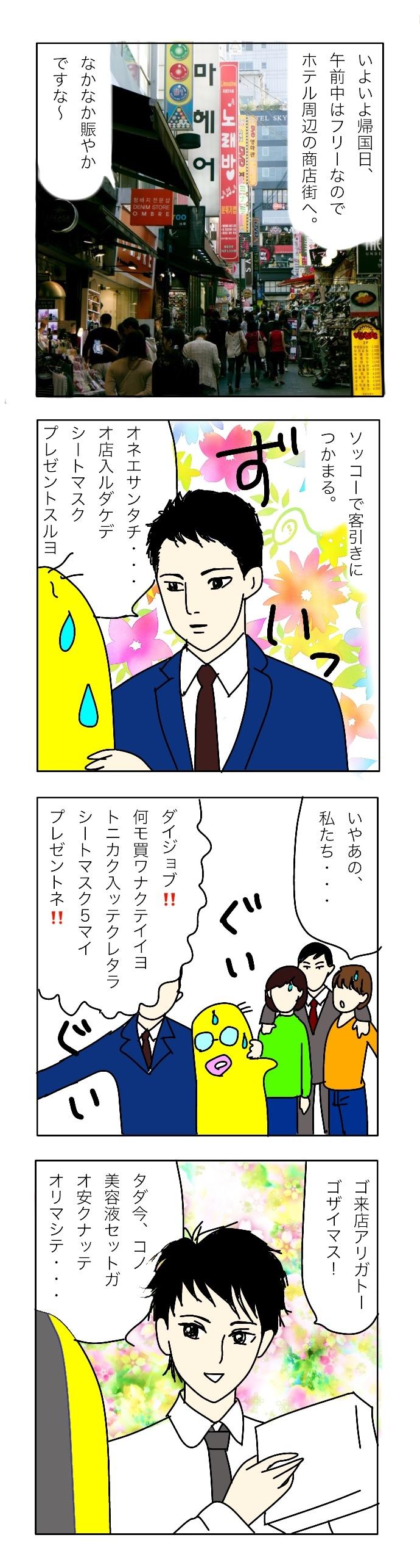 kankoku7 化粧品