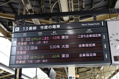 発車標に団体の表示現美新幹線