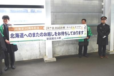 新函館北斗駅でのお見送り