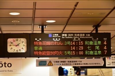 発車標に特急花嫁のれん3号の表示
