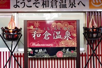 雅な和倉温泉駅名標